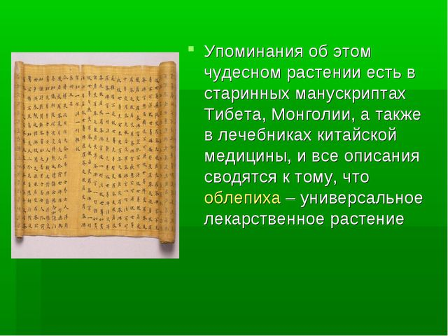 Упоминания об этом чудесном растении есть в старинных манускриптах Тибета, Мо...