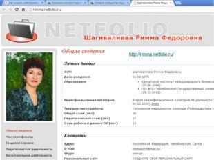 http://rimma.netfolio.ru/