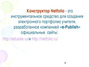 Конструктор Netfolio - это инструментальное средство для создания электронн