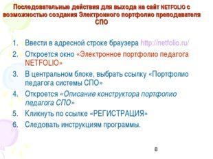 Последовательные действия для выхода на сайт NETFOLIO с возможностью создания