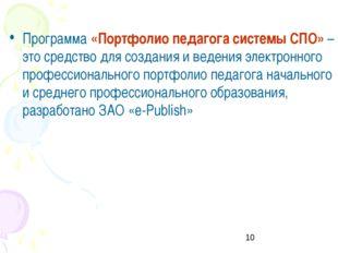Программа «Портфолио педагога системы СПО» – этосредство длясоздания и вед