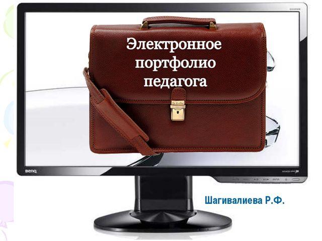 Шагивалиева Р.Ф.