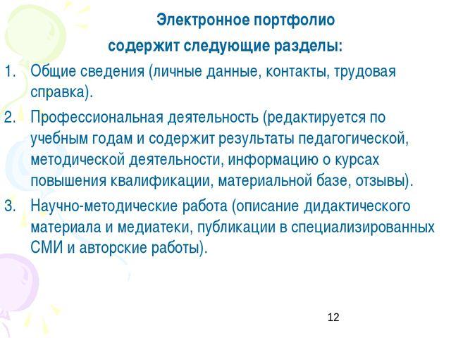 Электронное портфолио содержит следующие разделы: Общие сведения (личные да...