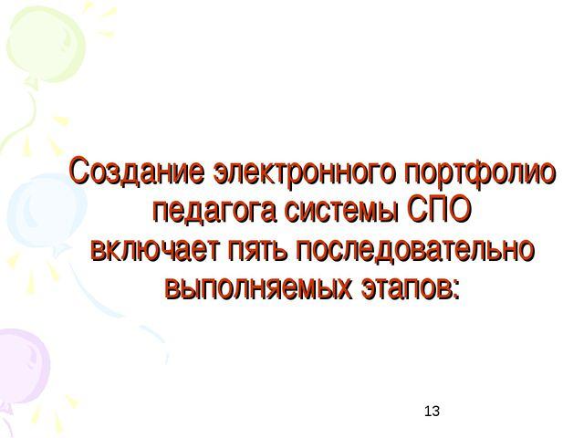 Созданиеэлектронного портфолио педагога системы СПО включаетпять последова...