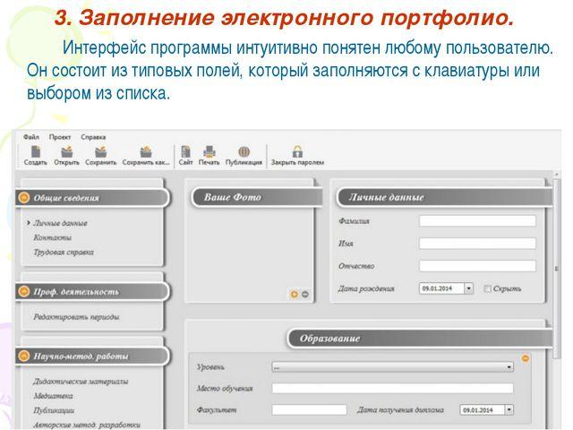3. Заполнение электронного портфолио. Интерфейс программы интуитивно понят...