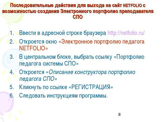 Последовательные действия для выхода на сайт NETFOLIO с возможностью создания...