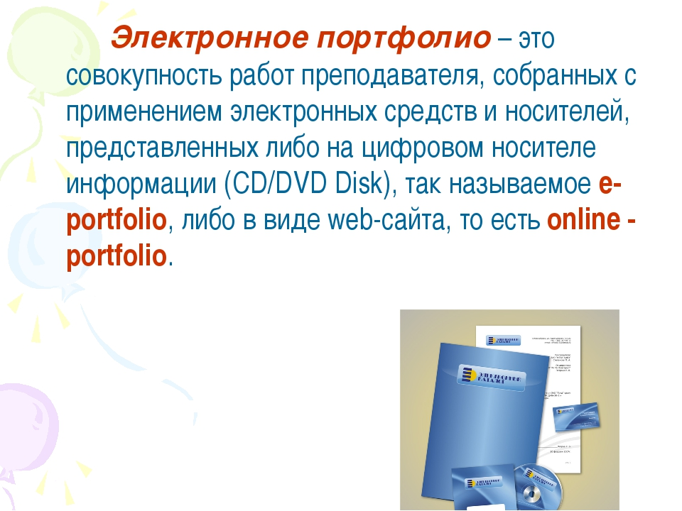 Электронное портфолио – это совокупность работ преподавателя, собранных с п...
