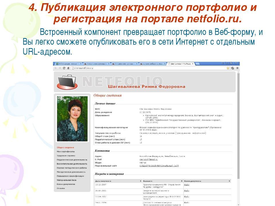 4. Публикация электронного портфолио и регистрация на портале netfolio.ru....
