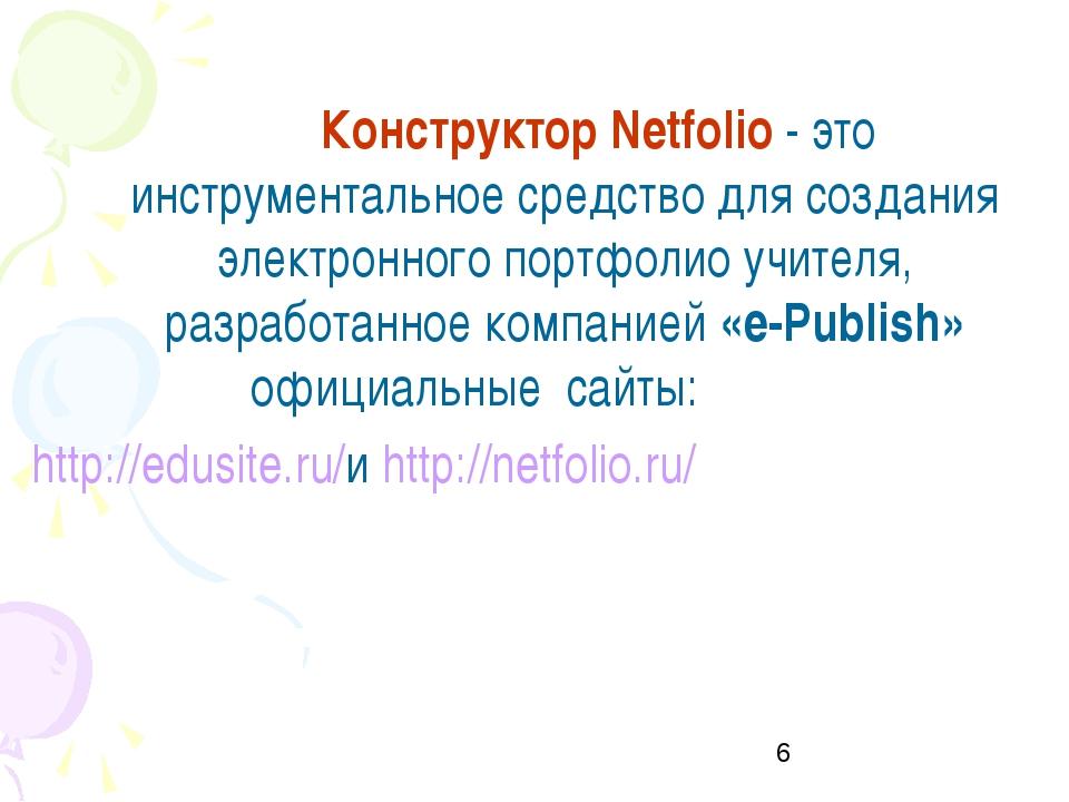 Конструктор Netfolio - это инструментальное средство для создания электронн...