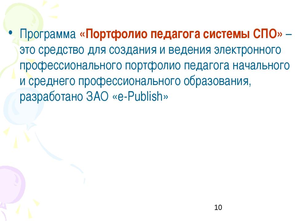 Программа «Портфолио педагога системы СПО» – этосредство длясоздания и вед...