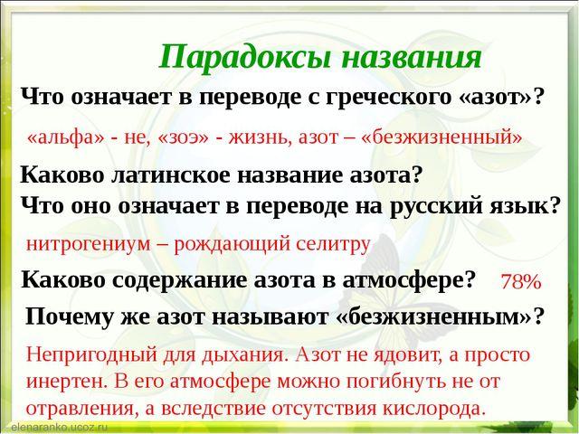 Парадоксы названия Что означает в переводе с греческого «азот»? Каково латин...