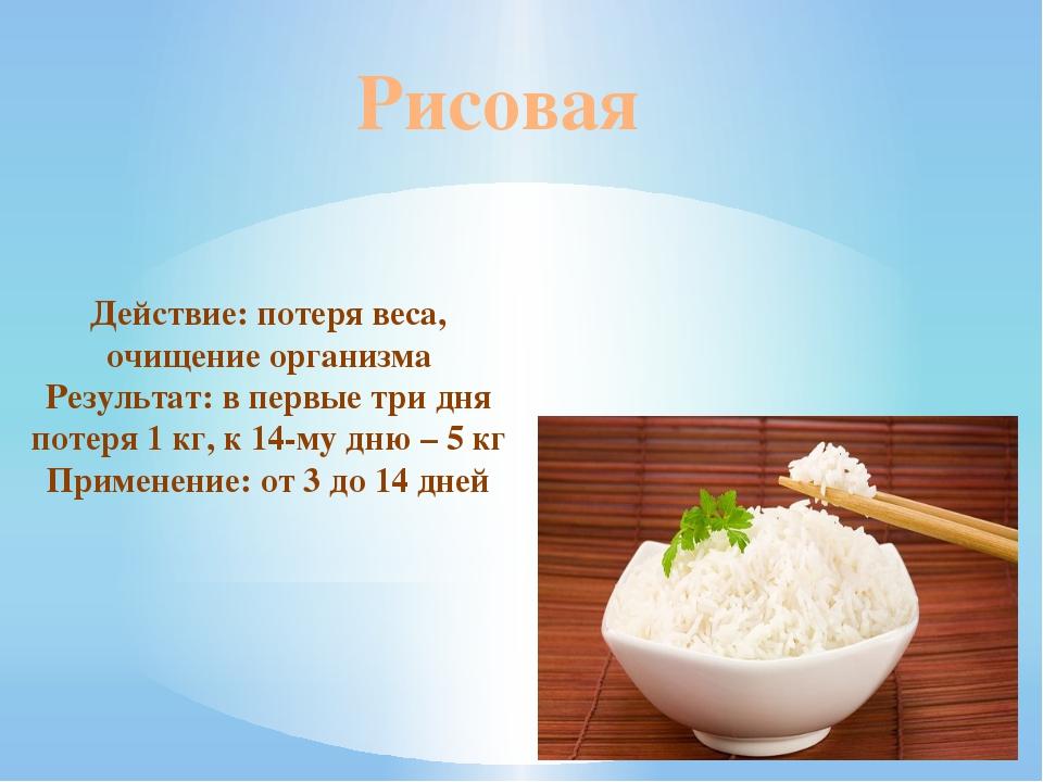 Рисовая Диета 2 Недели. Кефирно-рисовая диета для эффективного похудения