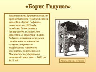 «Борис Годунов» Законченными драматическими произведениями Пушкина стали тра