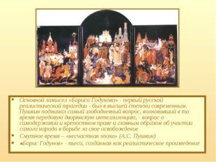 Основной замысел «Бориса Годунова» - первый русской реалистической трагедии -