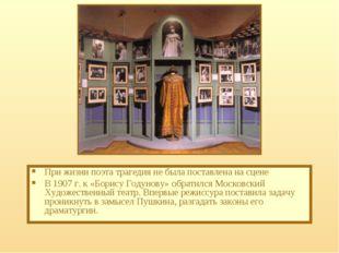 При жизни поэта трагедия не была поставлена на сцене В 1907 г. к «Борису Году
