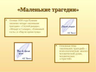 «Маленькие трагедии» Осенью 1830 года Пушкин закончил четыре «маленькие траге