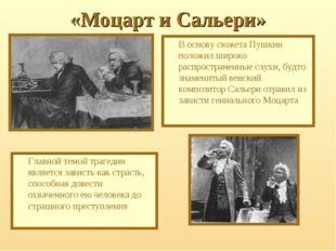 «Моцарт и Сальери» Главной темой трагедии является зависть как страсть, спос