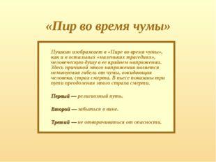 «Пир во время чумы» Пушкин изображает в «Пире во время чумы», как и в остальн