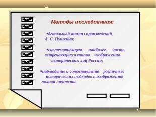 Методы исследования: детальный анализ произведений А. С. Пушкина; систематиза