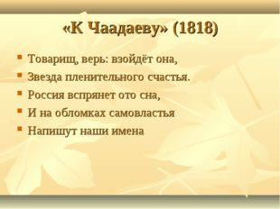 «К Чаадаеву» (1818) Товарищ, верь: взойдёт она, Звезда пленительного счастья.