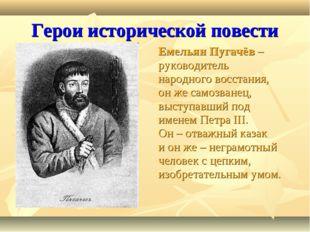Герои исторической повести Емельян Пугачёв – руководитель народного восстания