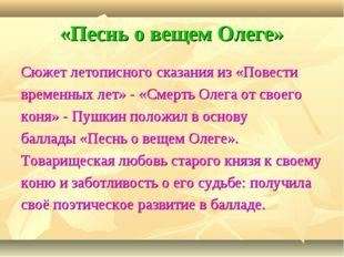 «Песнь о вещем Олеге» Сюжет летописного сказания из «Повести временных лет» -
