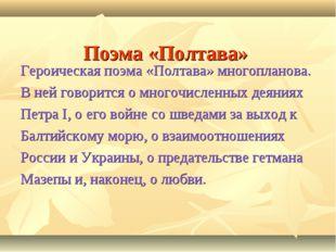 Поэма «Полтава» Героическая поэма «Полтава» многопланова. В ней говорится о м