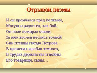 Отрывок поэмы И он промчался пред полками, Могущ и радостен, как бой. Он поле
