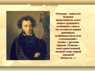 «Пушкин – наше всё: Пушкин представитель всего нашего душевного, особенного,