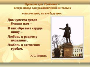 Прошлое для Пушкина – всегда повод для размышлений не только о настоящем, но