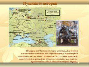 Пушкин и история Пушкина всегда интересовала история. Анализируя исторические