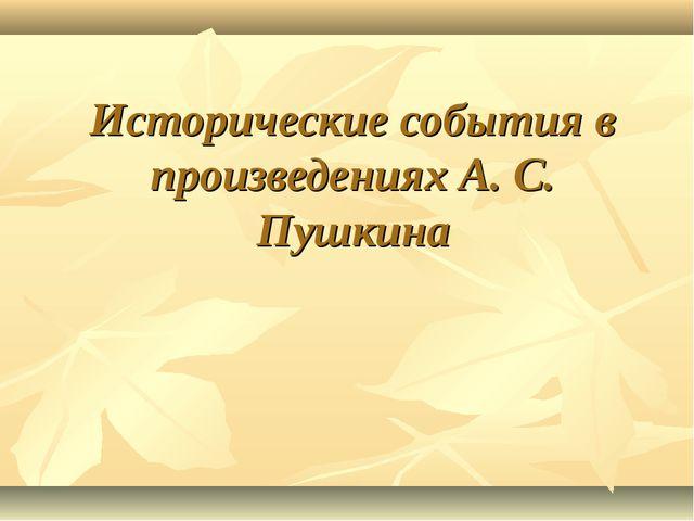 Исторические события в произведениях А. С. Пушкина