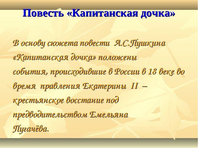 Повесть «Капитанская дочка» В основу сюжета повести А.С.Пушкина «Капитанская...