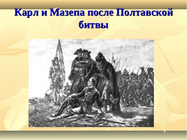 Карл и Мазепа после Полтавской битвы
