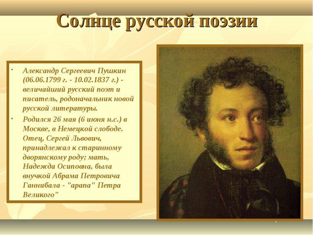 Солнце русской поэзии Александр Сергеевич Пушкин (06.06.1799 г. - 10.02.1837...