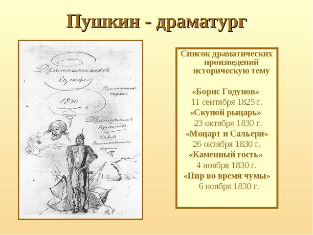 Пушкин - драматург Список драматических произведений историческую тему «Борис...