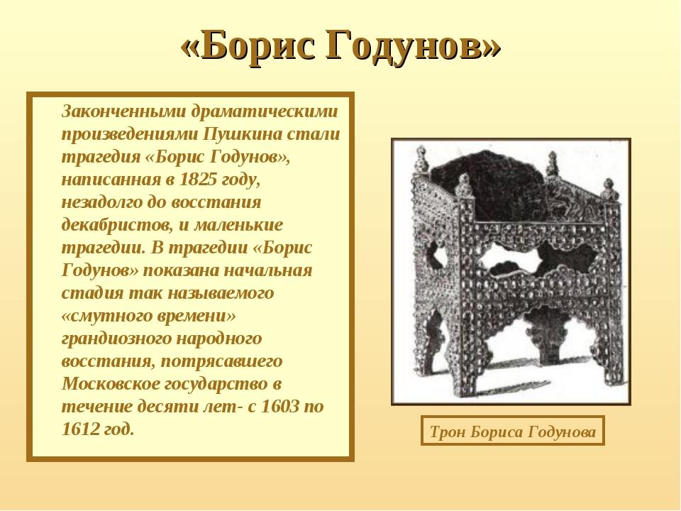 «Борис Годунов» Законченными драматическими произведениями Пушкина стали тра...