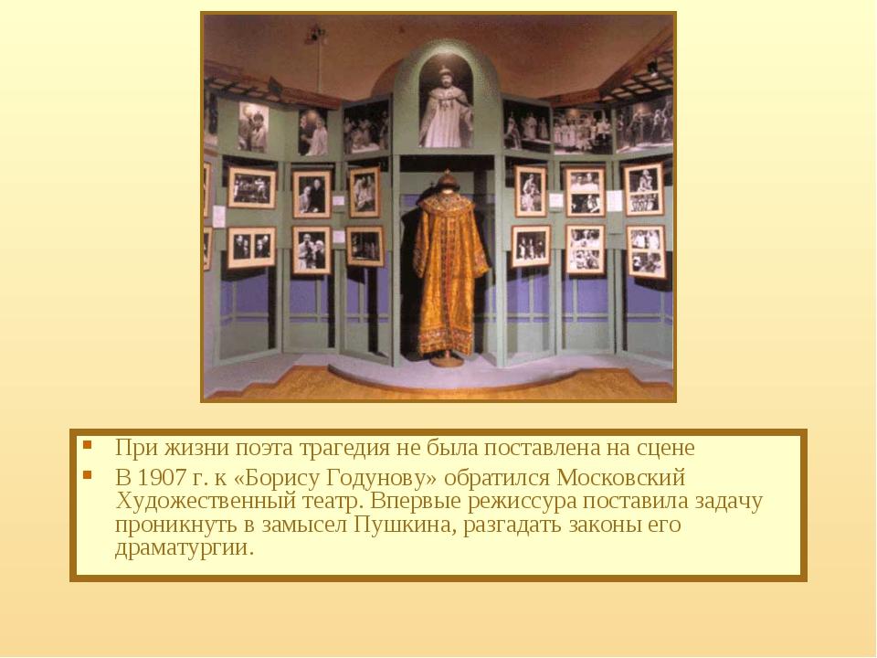 При жизни поэта трагедия не была поставлена на сцене В 1907 г. к «Борису Году...