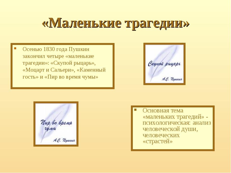 «Маленькие трагедии» Осенью 1830 года Пушкин закончил четыре «маленькие траге...