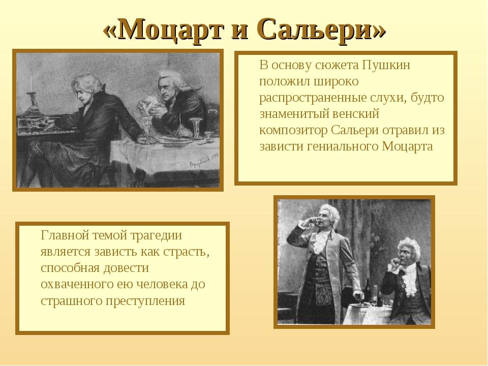 «Моцарт и Сальери» Главной темой трагедии является зависть как страсть, спос...