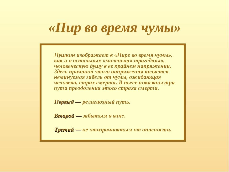 «Пир во время чумы» Пушкин изображает в «Пире во время чумы», как и в остальн...