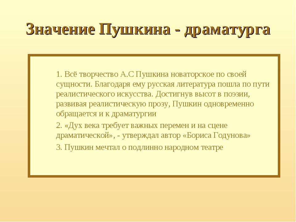 Значение Пушкина - драматурга  1. Всё творчество А.С Пушкина новаторское по...