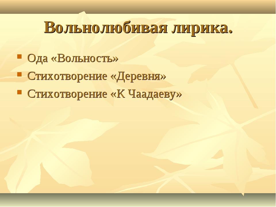Вольнолюбивая лирика. Ода «Вольность» Стихотворение «Деревня» Стихотворение «...