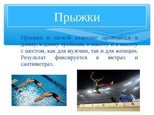 Прыжки в легкой атлетике проводятся в длину, в длину тройным, в высоту и в вы