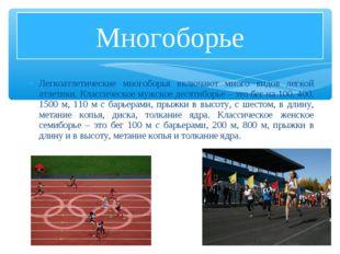Легкоатлетические многоборья включают много видов легкой атлетики. Классическ