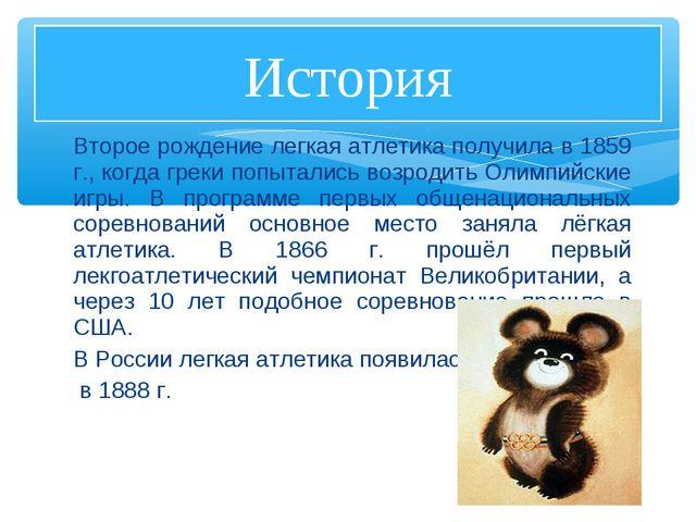 Второе рождение легкая атлетика получила в 1859 г., когда греки попытались во...