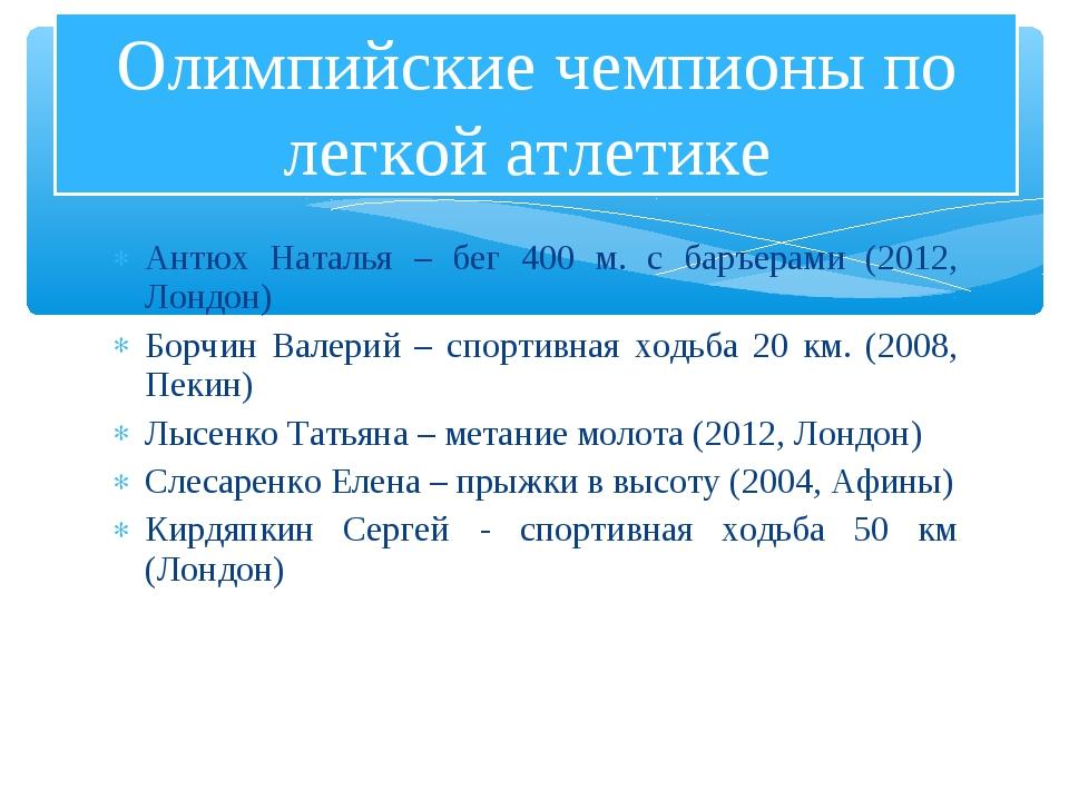 Антюх Наталья – бег 400 м. с баръерами (2012, Лондон) Борчин Валерий – спорти...