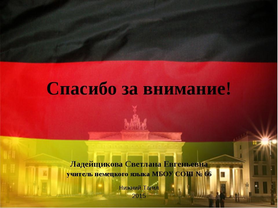 Спасибо за внимание! Ладейщикова Светлана Евгеньевна учитель немецкого языка...