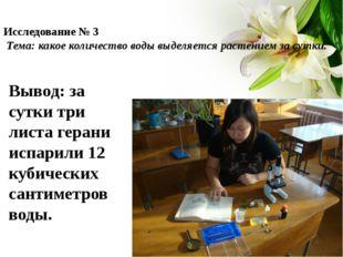 Исследование № 3 Тема: какое количество воды выделяется растением за сутки.