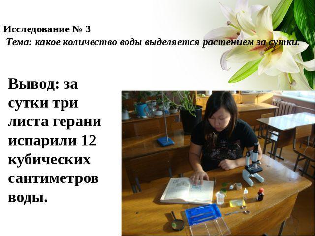 Исследование № 3 Тема: какое количество воды выделяется растением за сутки....